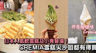 日本人氣軟雪糕及小食登場!CREMIA雪糕尖沙咀都有得買