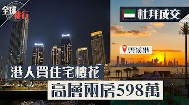 全球樓行.杜拜成交 |港人買雲溪港住宅樓花 高層兩房598萬 | 蘋果日報