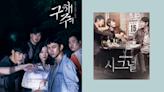 全是韓國真人真事案件!《信號》、《救救我》多套令人心驚膽戰的韓劇 電影推介!
