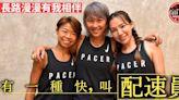 【香港馬拉松】漫漫長路有我相伴 有一種快叫配速員