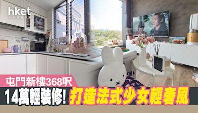 【裝修設計】屯門The Carmel 368呎輕裝修 14萬打造法式少女輕奢風 - 香港經濟日報 - 地產站 - 家居生活 - 裝修設計