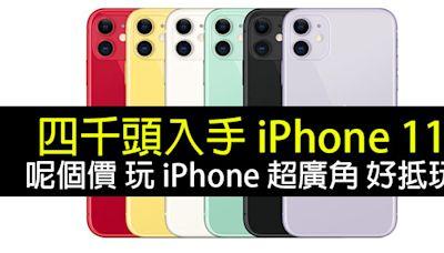 四千頭入手 iPhone 11!呢個價 玩 iPhone 超廣角 好抵玩