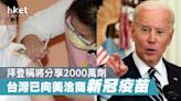 【台灣疫情】拜登稱分享2000萬劑新冠疫苗 台灣表明想要 - 香港經濟日報 - 中國頻道 - 社會熱點