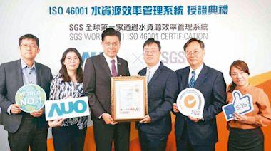 友達 獲SGS全球首張ISO 46001證書