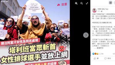 范雲譴責「塔利班斬首阿富汗女排球員」惹議 未婚夫家被懷疑涉重嫌 | 國際 | Newtalk新聞