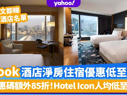 Klook最新酒店淨房住宿優惠低至7折 用優惠碼額外85折 Hotel Icon城景房人均低至$471
