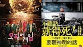 《魷魚遊戲》遭質疑抄襲日本電影《要聽神明的話》! 導演回擊了
