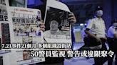 7.21事件21個月 組織設街站盼港人「唔好忘記」 半百警監視警告或違限聚令   蘋果日報