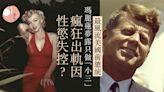 美國前總統甘迺迪風流情婦多 直言日日做愛 小三瑪麗蓮夢露更爭做第一夫人?