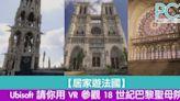 【居家遊法國】Ubisoft 請你用 VR 參觀 18 世紀巴黎聖母院