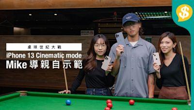 用iPhone 13拍出電影質感!Mike導親自示範|Apple拍攝新功能Cinematic mode【Price.com.hk產品評測】 - Price 最新情報