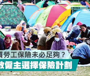 【外傭保險】外傭買勞工保險未必足夠?4點教僱主選擇保險計劃 - 香港經濟日報 - 理財 - 財富管理 - 保險