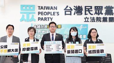 民眾黨宣布828公投立場:反萊豬反核四 保護藻礁、反公投綁大選