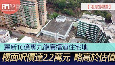 【地皮開標】麗新16億奪九龍廣播道住宅地 樓面呎價達2.2萬元 略高於估值 - 香港經濟日報 - 即時新聞頻道 - iMoney智富 - 股樓投資