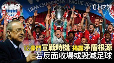 歐洲超級聯賽解構 大球會與足球監管機構開戰因由|01球評