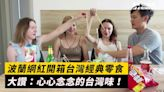 波蘭網紅開箱台灣經典零食 大讚:心心念念的台灣味!|Polish YouTuber unboxes classic Taiwanese snacks | The China Post, Taiwan