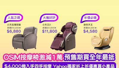 11.11優惠|OSIM按摩椅激減$10,000