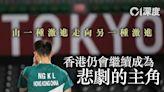 東京奧運|從伍家朗球衣的政治風波 看激進勢力釀成的香港悲劇