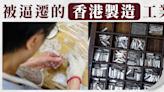 【消失的工廈(一)】藥水樽與活字印刷 — 被逼遷的「香港製告」工業 | 立場報道 | 立場新聞