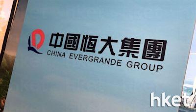【恒大3333】恒大一筆債息寬限期周六到期 彭博︰債權人希望展開談判而非要求立即還債 - 香港經濟日報 - 即時新聞頻道 - 即市財經 - 股市