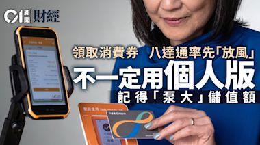 八達通﹕領電子消費券毋須用個人八達通 多渠道升儲值額至3000元