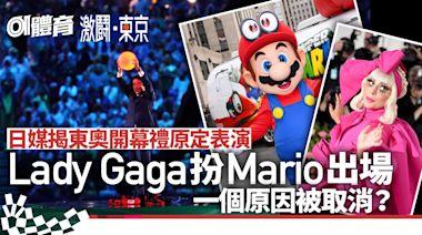 東京奧運︱日媒揭機密文件 Lady Gaga原定偕渡邊直美亮相開幕禮