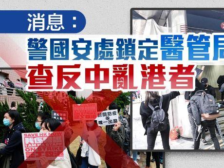消息:警國安處鎖定醫管局及港鐵 查反中亂港者