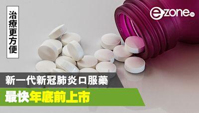 新一代新冠肺炎口服藥 最快年底前上市 - ezone.hk - 網絡生活 - 生活情報