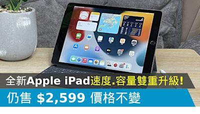 【真抵玩】Apple iPad(9th Gen)速度、容量雙重升級!$2599 價格不變 - ezone.hk - 科技焦點 - iPhone