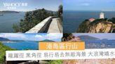 【香港行山】港島東行龍躍徑 到天涯海角 再入大浪灣