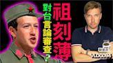 影/留「我是台灣人」被消失 老外批臉書:很霸道