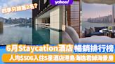 2021香港酒店Staycation排名!四季只排第2名?人均$506入住5星酒店港島海逸君綽海景房