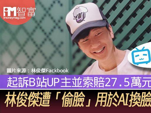林俊傑遭「偷臉」用於AI換臉惡搞影片 起訴B站UP主並索賠27.5萬元 - 香港經濟日報 - 即時新聞頻道 - iMoney智富 - 環球政經
