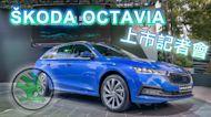 【HD影片】和牛等級配備!超值歐系智能旅行車|SKODA OCTAVIA 上市發表會