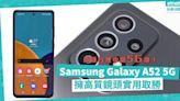 【定價合理】Samsung推全新中階5G手機!Galaxy A52 5G擁高質鏡頭,實用取勝 | 徐帥-手機情報站