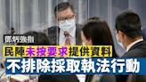 鄧炳強指民陣未按要求提供資料 不排除採取執法行動 | 蘋果日報