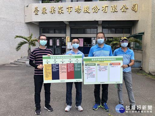 降低傳播風險 台東果菜批發市場訂定「市場防疫管理措施指引」