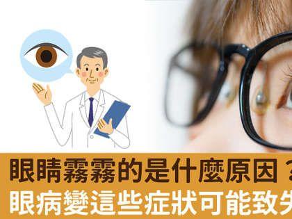 眼睛霧霧的是什麼原因?眼病變這些症狀可能致失明!