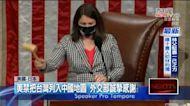 美眾院通過國務院撥款案! 禁將台灣納「中國地圖」