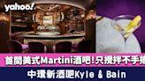 中環新酒吧Kyle & Bain!首間美式Martini酒吧 只攪拌不手搖的調酒宣言