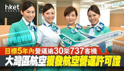 【大灣區航空】獲發航空營運許可證 大灣區航空目標5年內營運逾30架737客機 - 香港經濟日報 - 即時新聞頻道 - 即市財經 - Hot Talk