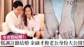 【岑杏賢結婚】在好友、家人見證下低調簽紙結婚 岑杏賢老公身份大曝光! | TopBeauty