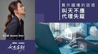 海外房地產投資專欄【買外國樓的困惑】叫天不應代理失蹤 - she.com