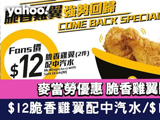麥當勞優惠〡脆香雞翼回歸!$12脆香雞翼配中汽水/$1暢飲無糖可樂