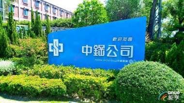 中鋼5月營收397.18億元單月最佳 獲利估同步創高