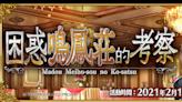 《Fate/Grand Order》繁中版全新活動!「困惑鳴鳳莊的考察」19日登場