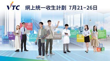 【DSE2021】VTC「統一收生計劃」即日起以網上形式進行 一文看清有關安排及入學條件 - 香港經濟日報 - TOPick - 新聞 - 社會