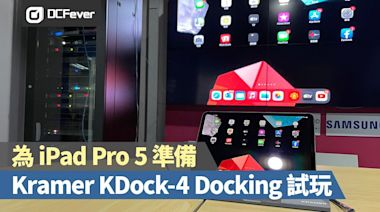 為 iPad Pro 5 代做準備:Kramer KDock-4 Docking 試玩 - DCFever.com