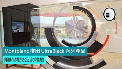 Montblanc 推出 UltraBlack 系列產品,限時開放公眾體驗