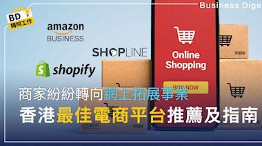 【電商攻略】香港電商平台比較:最佳電商平台推薦及指南